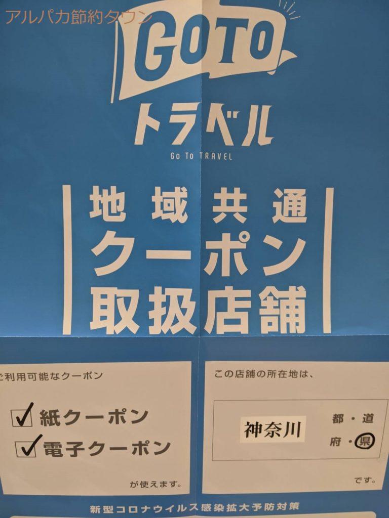 地域共通クーポンのポスター