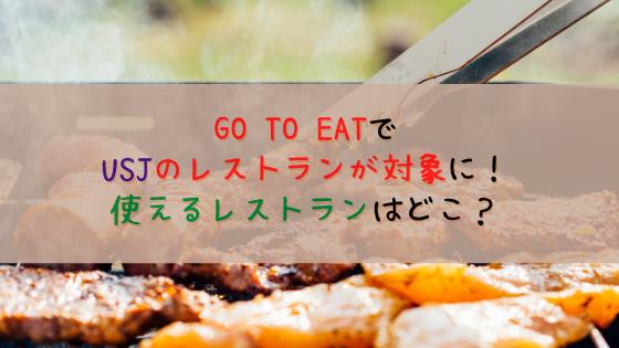 go to eatでusjが対象に