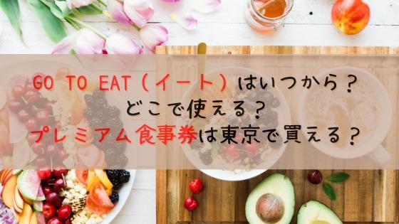 go to eatはいつから?