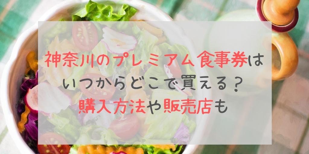 神奈川のプレミアム食事券