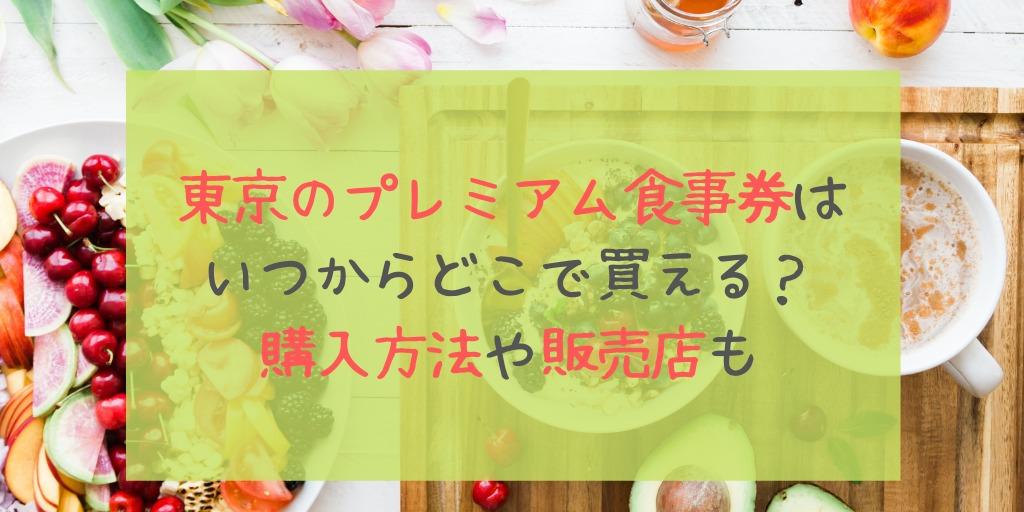東京のプレミアム食事券はいつから買える?
