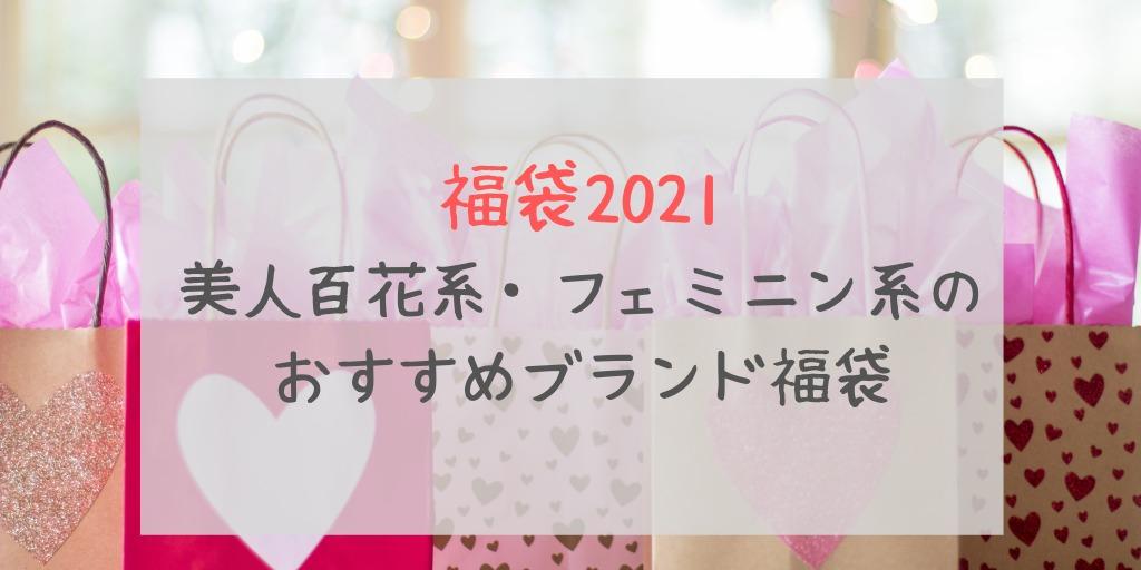 美人百花系福袋2021